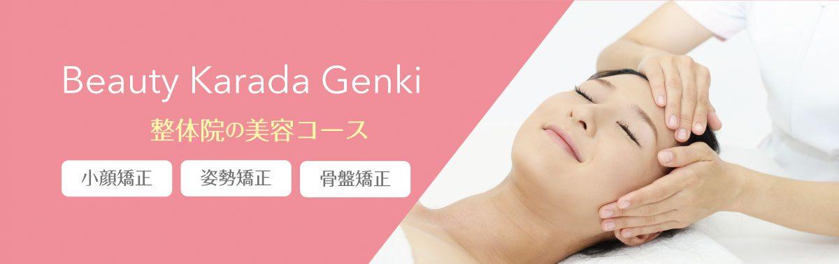 Beauty_Karada_Genki