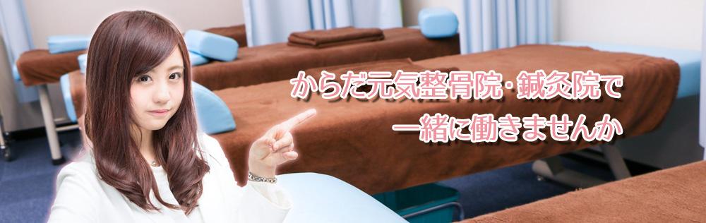 からだ元気整骨院・鍼灸院で一緒に働いてみませんか