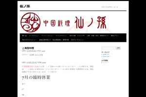 中国料理 仙ノ孫