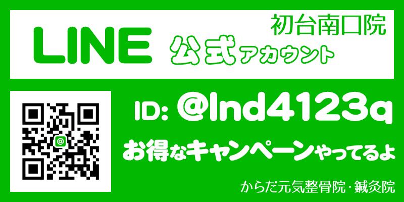 初台南口院_LINE公式アカウント
