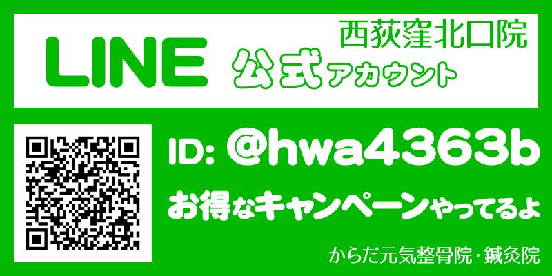 西荻窪北口院_LINE公式アカウント